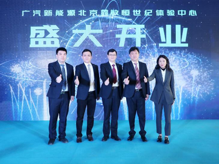 打造多1小时快乐时光 广汽新能源北京又一家体验中心开业