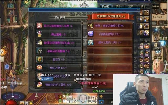 """DNF:旭旭宝宝又出新操作,3000包灿烂差点秀成""""3000包心悦3"""""""