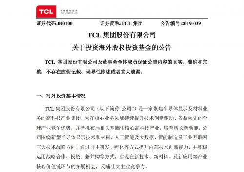 TCL集团拟通过子公司出资2500万美元投资美创投基金公司