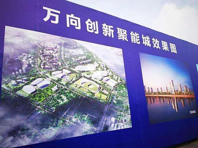 万向创新聚能城在杭州开建 总投资超700