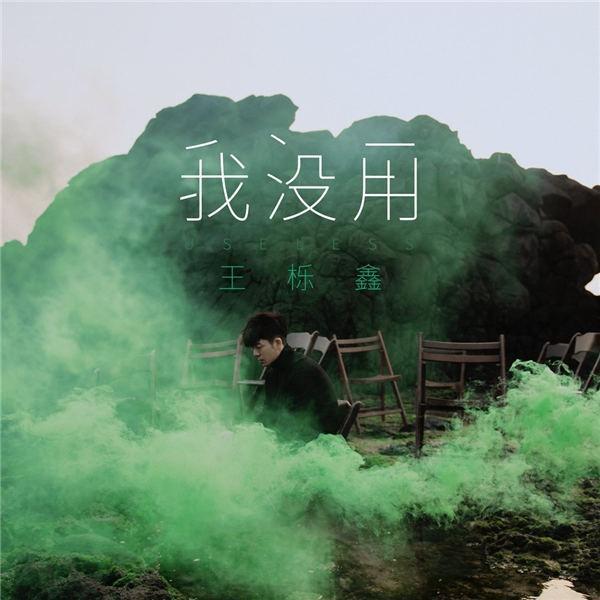 王栎鑫携新专辑首波主打《我没用》回归 展现全新音乐面貌
