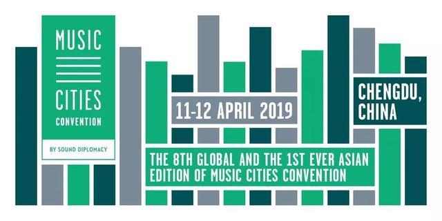 最大规模!最国际化!音乐之都城市大会首次来华