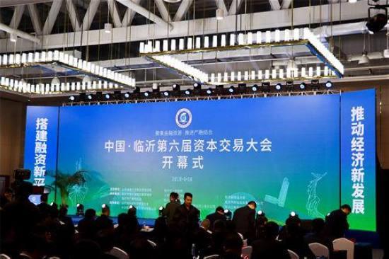 政府搭台金融经济唱戏 临沂资本交易大会开幕