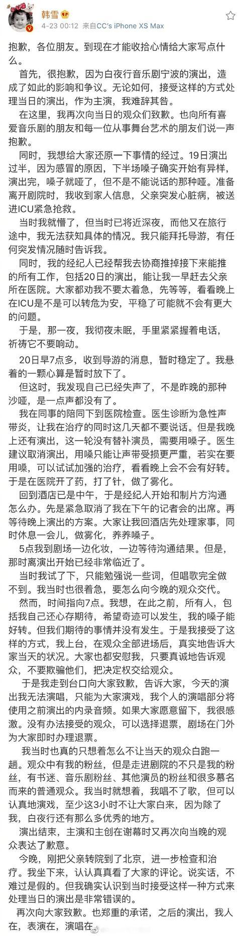 韩雪为假唱道歉却不提音乐剧有B角,郑秀文失声表演心得驳斥了她