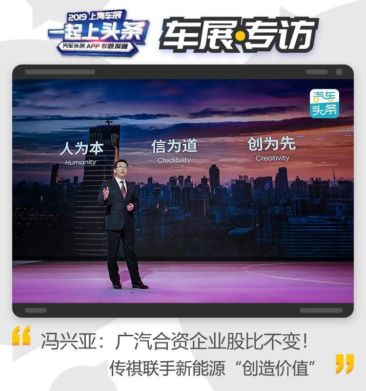 """冯兴亚:广汽合资企业股比不变!传祺联手新能源""""创造价值"""""""