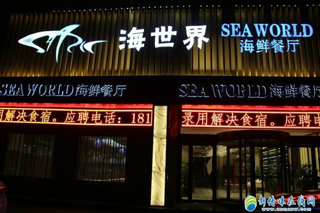 在平凉,你知道这家海鲜餐厅吗?