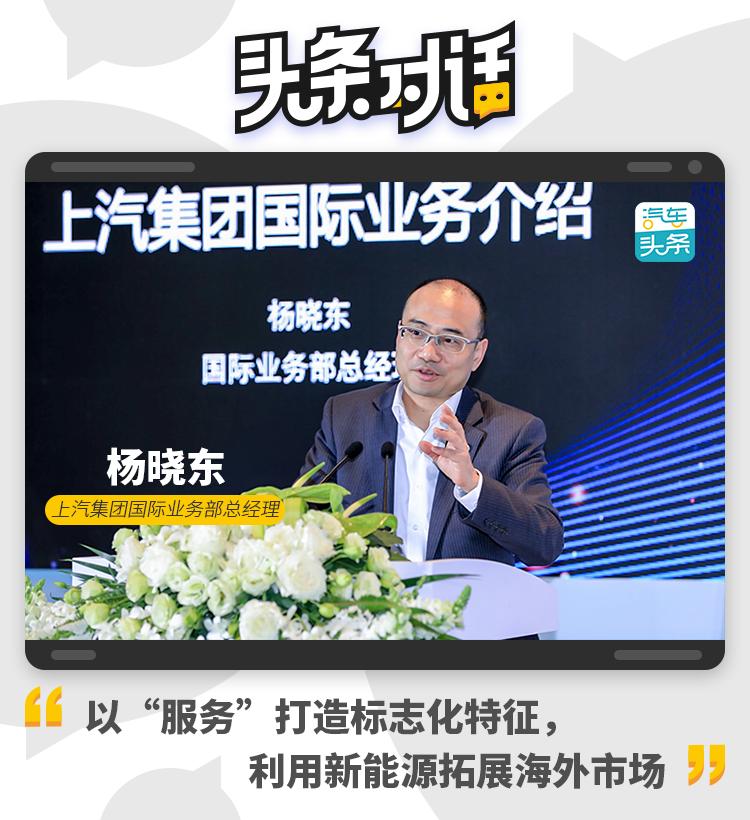 """上汽杨晓东:以""""服务""""打造标志化特征,利用新能源拓展海外市场"""