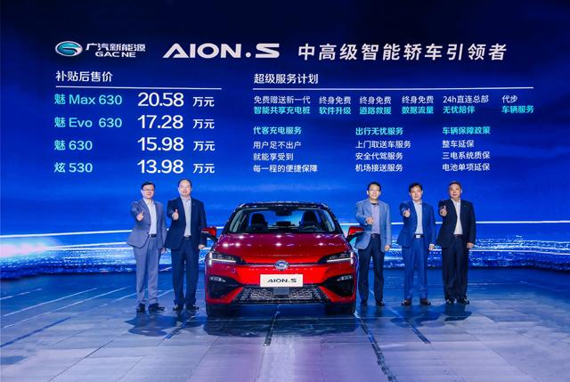 不惧补贴退坡,广汽新能源Aion S速抢3万订单,吉利几何A有压力了