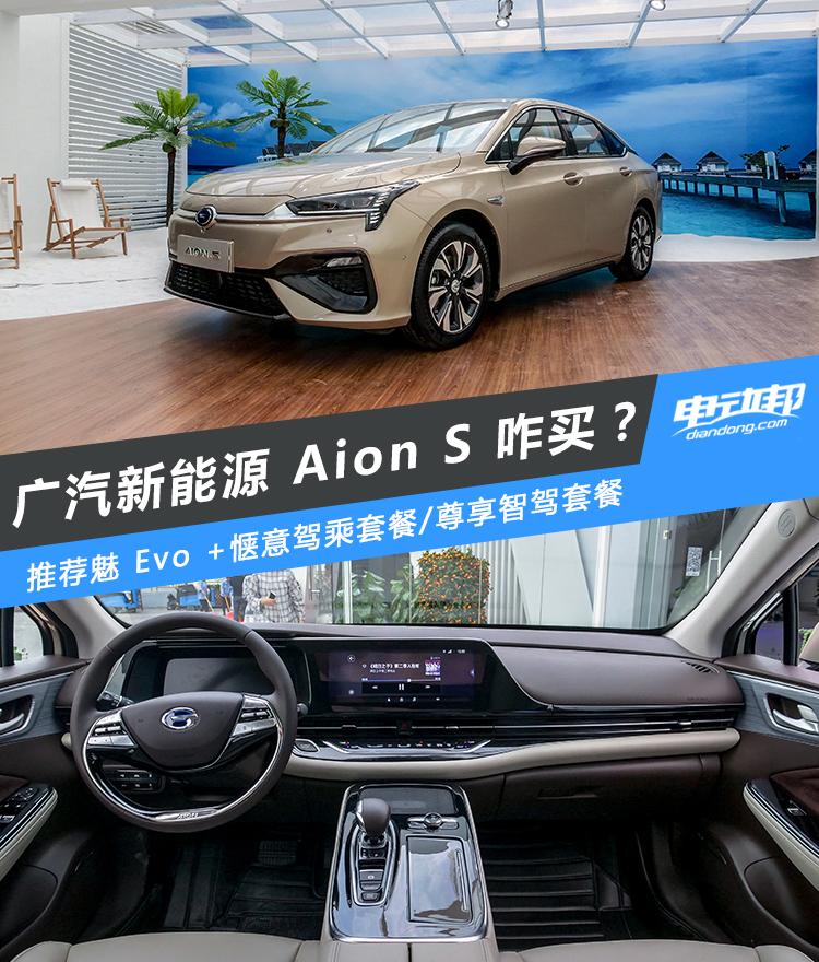 推荐魅 Evo + 惬意驾乘套餐/尊享智驾套餐 广汽新能源 Aion S 购车手册