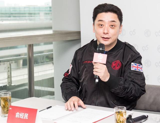 上汽乘用车公司副总经理俞经民:名爵信仰速度新能源车也是性能车