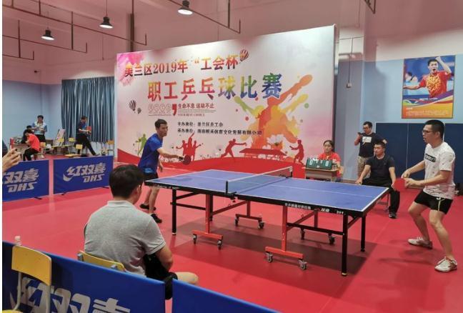 """海口美兰区举办""""工会杯""""职工乒乓球比赛"""