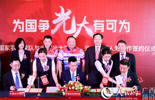 光大银行与光大永明人寿联合赞助国家羽毛球队