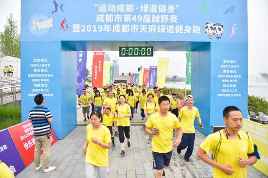 成都市第49届越野赛暨天府绿道健身跑鸣枪