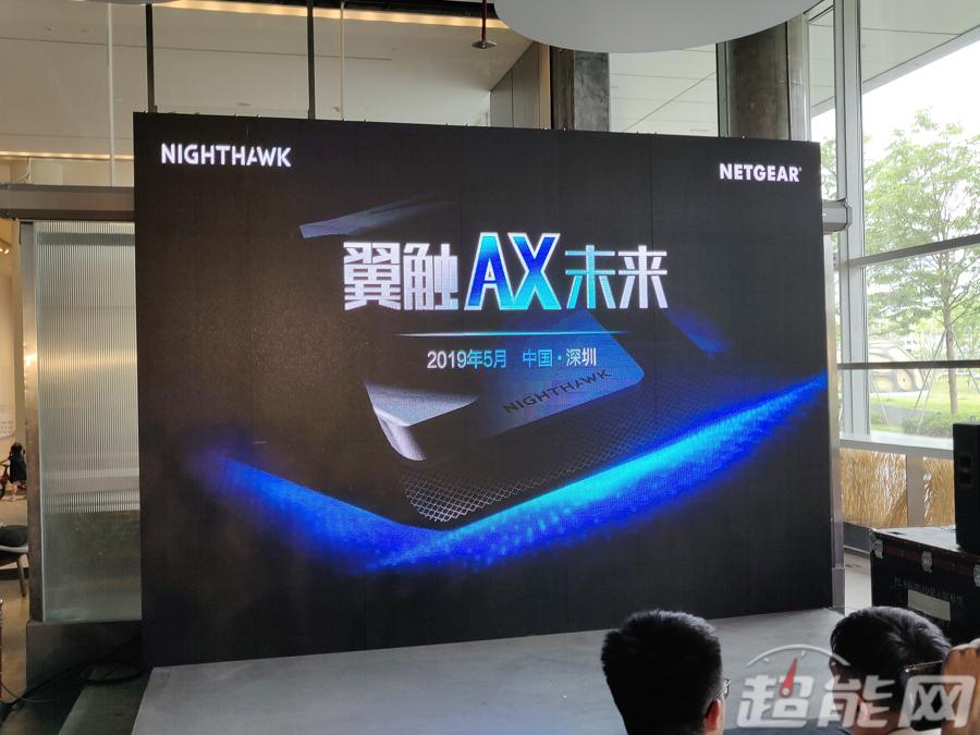 翼触未来,网件正式发布RAX系列WiFi 6无线路由器