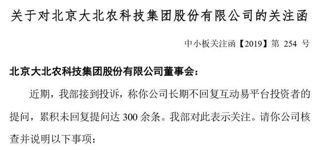 首例!长期不回复投资者提问,大北农被投诉、收关注函