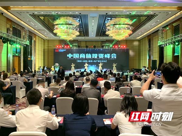 中国商旅投资峰会长