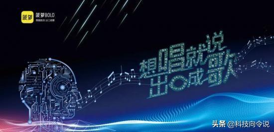 """AI创作""""说话成歌"""",音乐创作零门槛的菠萝BOLO从0到1"""