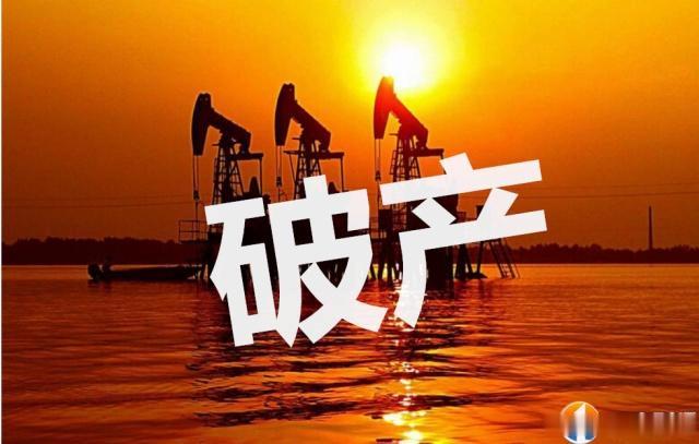 全球第4大油服公司破产背后:20年内并购100次!负债106亿美元!