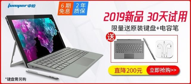 中柏平板电脑618开门红 EZpad GO享30天试用