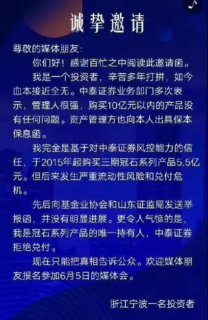 5.5亿理财炸雷,宁波土豪血亏!
