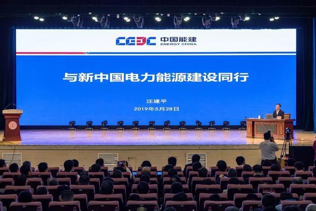 中国能建汪建平:与新中国电力能源建设同行