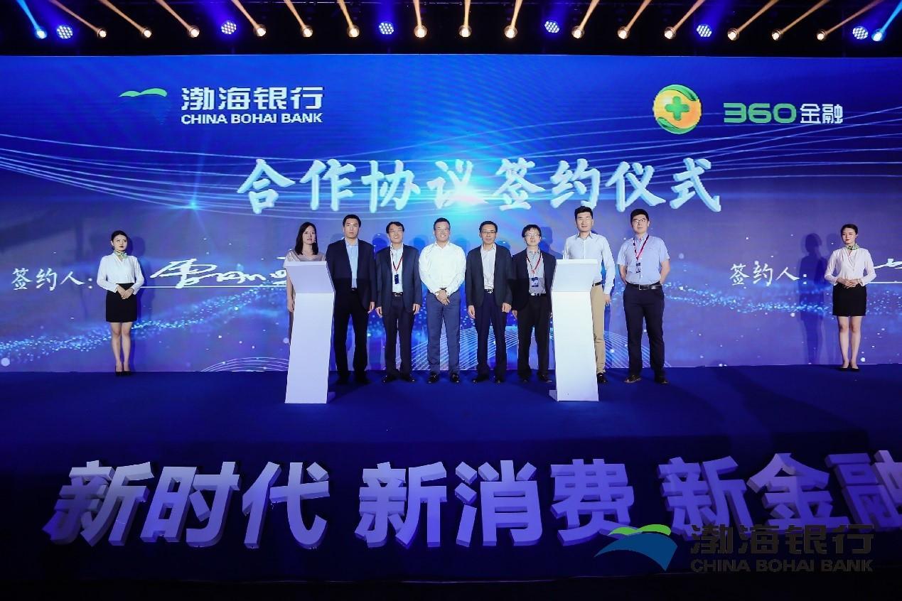 科技赋能共建生态 360金融与渤海银行达成全面战略合作