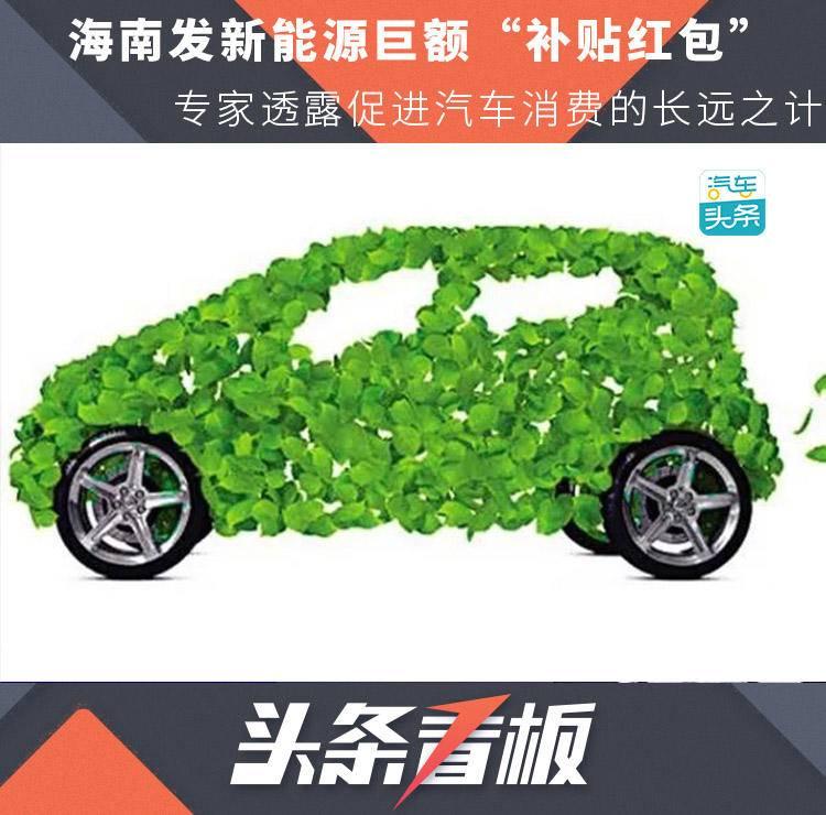 """海南发新能源巨额""""补贴红包"""",专家透露促进汽车消费的长远之计"""