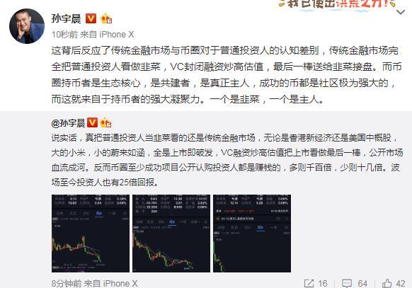 孙宇晨:真把普通投资人当韭菜看的还是传统