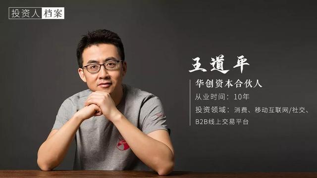 华创资本王道平:咖啡市场巨大,新玩家不可能只有瑞幸丨资本论