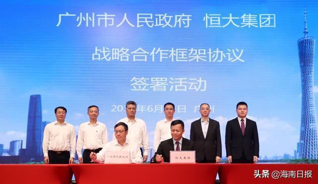 恒大与广州市战略合作打造新能源汽车三大基地 总投资1600亿元