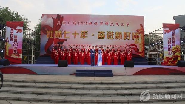 2019抚顺市群众文化节开幕 精彩演出每周不断