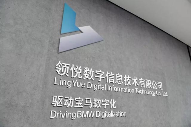 """寶馬領悅新公司核心業務:把終端服務由""""許多人""""變成""""一個人"""""""