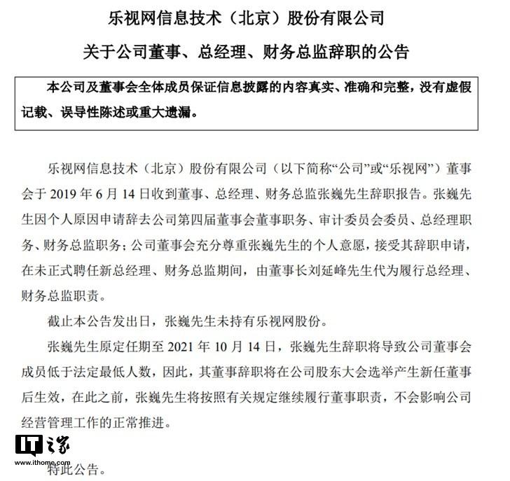 乐视网总经理辞职 董事、总经理、财务总监张巍辞职报告具体来看一下