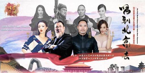 国际青少年声乐大赛《唱到北京去》正式启动