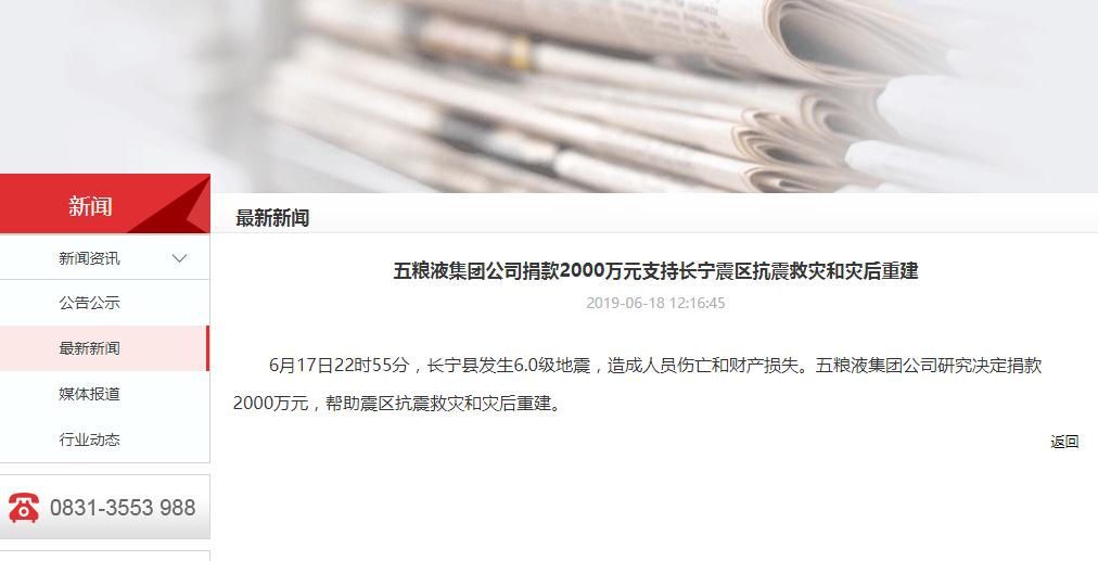 五粮液集团捐两千万支援长宁 上市公司一季度净利增三成