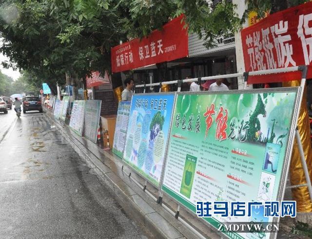 正阳县开展节能低碳环保宣传活动