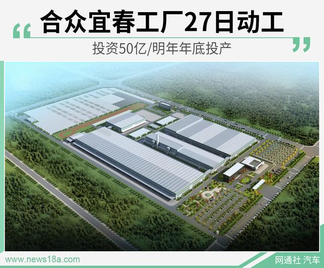 合众宜春工厂27日动工 投资50亿/明年年底投产