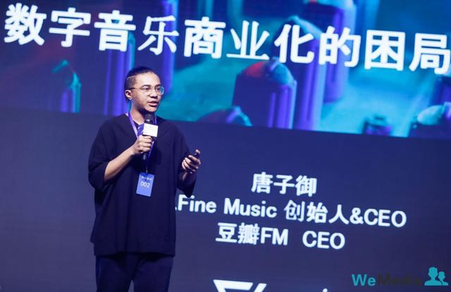 V.Fine Music创始人唐子御:中国数字音乐产业业态亟需重构