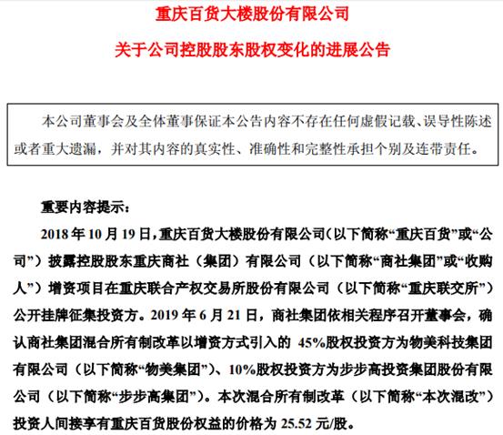"""重庆百货、苏宁易购相继公告混改与收购!获券商研报""""强烈推荐"""""""