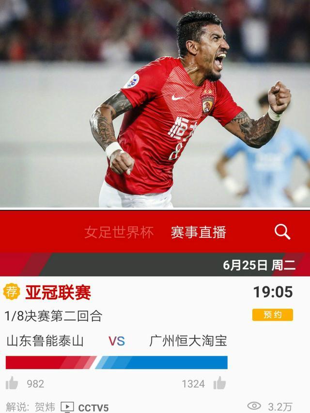 央视CCTV5直播亚冠淘汰赛 鲁能主场再