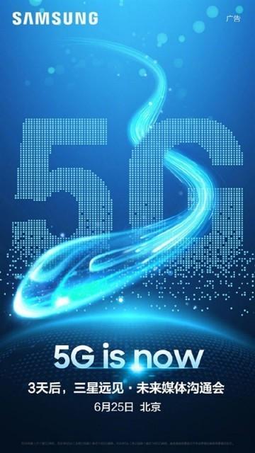 三星S10 5G国行版本或今日发布:售价成最后的悬念