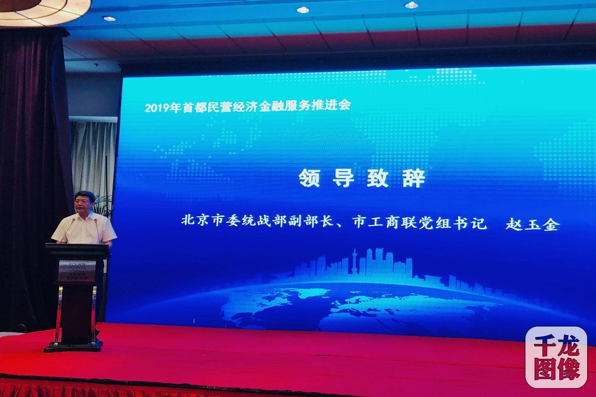 """首都民营经济金融服务推进会召开 发布""""小微快贷""""方案"""