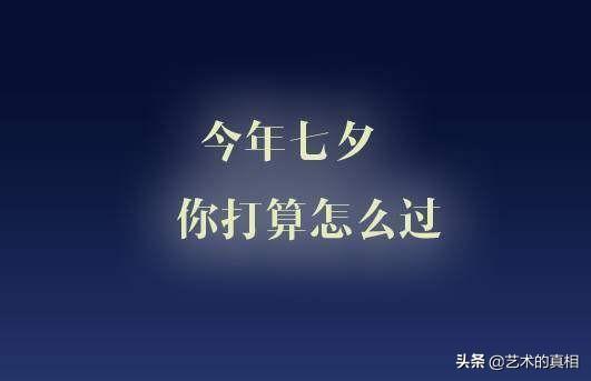 """收获爱情从懂得这8个汉字开始,原来古人是这样""""七夕节""""的"""