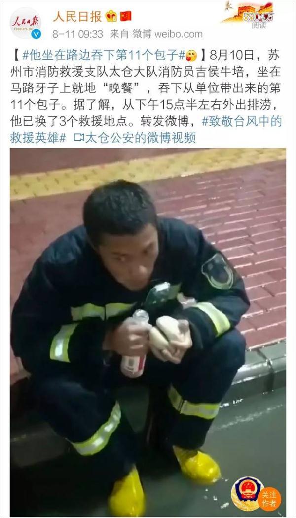 他坐在路边吞下第11个包子,苏州意外走红的消防小哥后续来了!