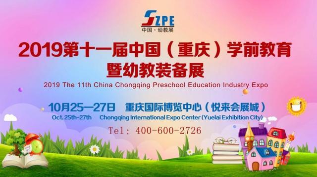 重磅推出:2019重庆婴童展全面招商火热进行中