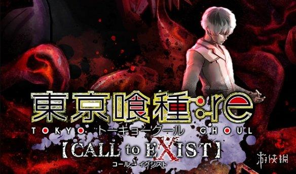 PS4版《东京喰种:re CALL to EXIST》公布最新预告