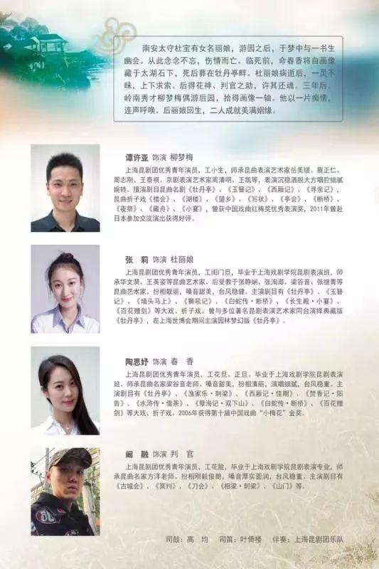 直播预告:上海昆剧团《牡丹亭》今晚在河北工程大学开演