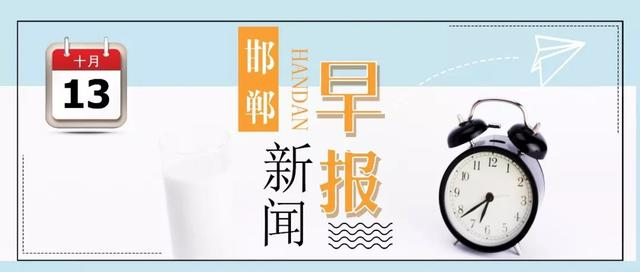 <b>10月13日,邯郸新闻早报</b>