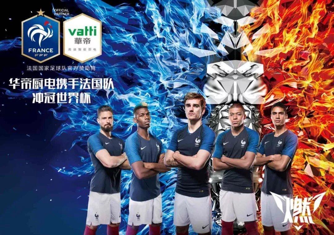 家电世界杯营销高潮迭起 行业应记住华帝的贡献