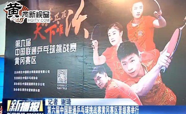 第六届中国联通乒乓球挑战赛黄冈赛区晋级赛
